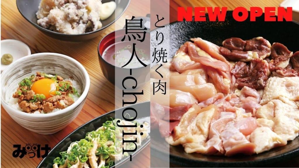 【10月OPEN】鳥人-chojin-(ちょうじん/板野郡松茂町)ぜーんぶ阿波尾鶏、部位の食べ比べ&食べ放題もあり