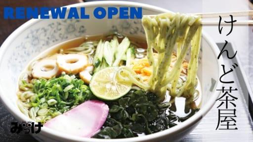【10月RENEWAL】けんど茶屋(徳島市寺島本町)徳島の名物料理をそろえるお店が新名物を考案!