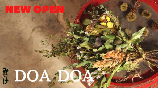 【9月オープン】置くだけ、飾るだけで空間がやさしく、ナチュラルに彩られるドライフラワーの専門店『DOADOA(ドアドア)』/徳島市