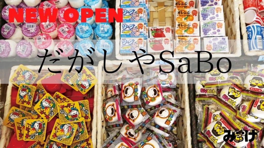 【9月OPEN】だがしやSaBo(徳島市末広)大人も子どももはしゃいじゃう、小さなワンダーランド