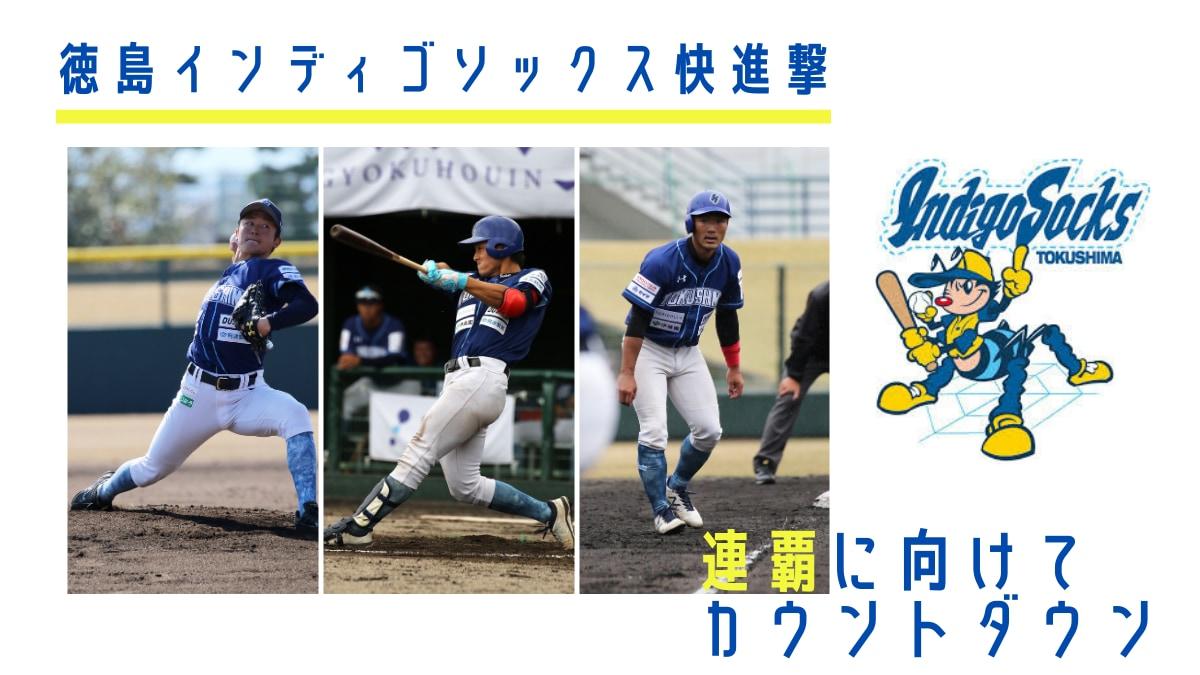 《スポーツ》徳島インディゴソックス! 連覇に向けて快進撃!