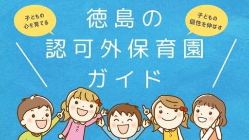 【2021年度版】徳島県の認可外保育園ガイド【認可外保育園リスト付き】