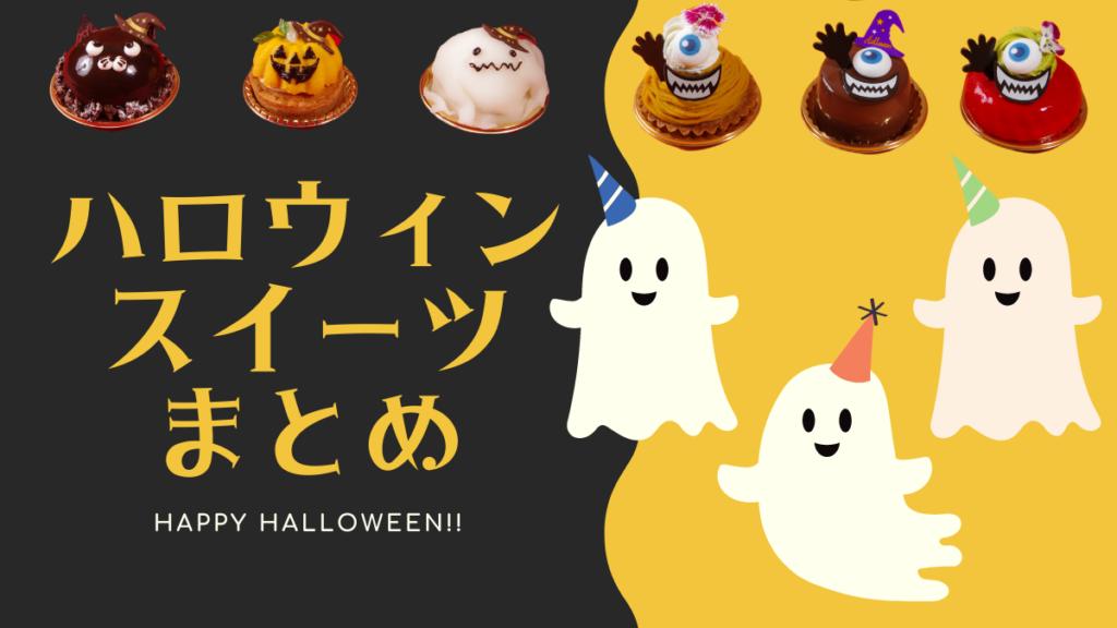 【まとめ】徳島のハロウィンスイーツをお家で楽しもう!!