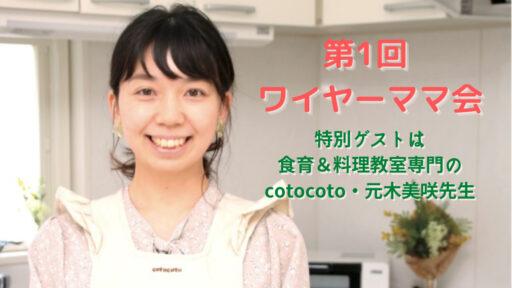 ワイヤーママ初★ 10/30(金)は【オンラインママ会】やりますよー!