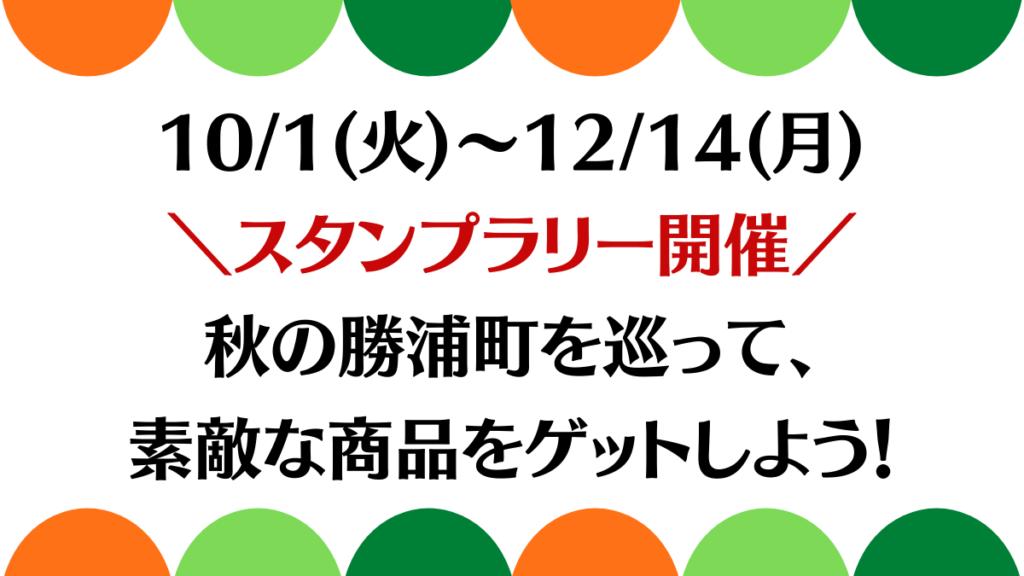 【勝浦町】スタンプラリー開催!秋の勝浦町を巡って、素敵な商品をゲットしよう!
