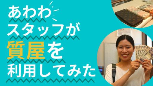《徳島市/かねき質店vol.02》あわわスタッフが質屋を利用してみた!