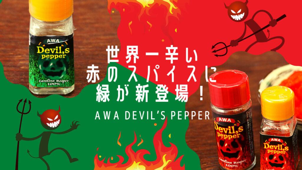 【ベスト オブ 激辛!】ギネス認定されたシビレる辛さの調味料に、緑の悪魔が登場!