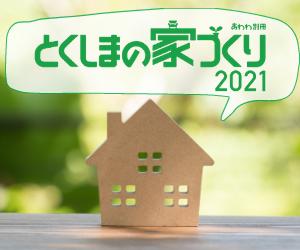 とくしまの家づくり2021
