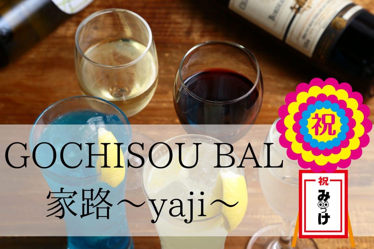 【2月OPEN】GOCHISOU BAL 家路~yaji~(ゴチソウバルヤジ/阿南市学原町)カールスバーグの生が飲めるのは県南ではここだけ!?