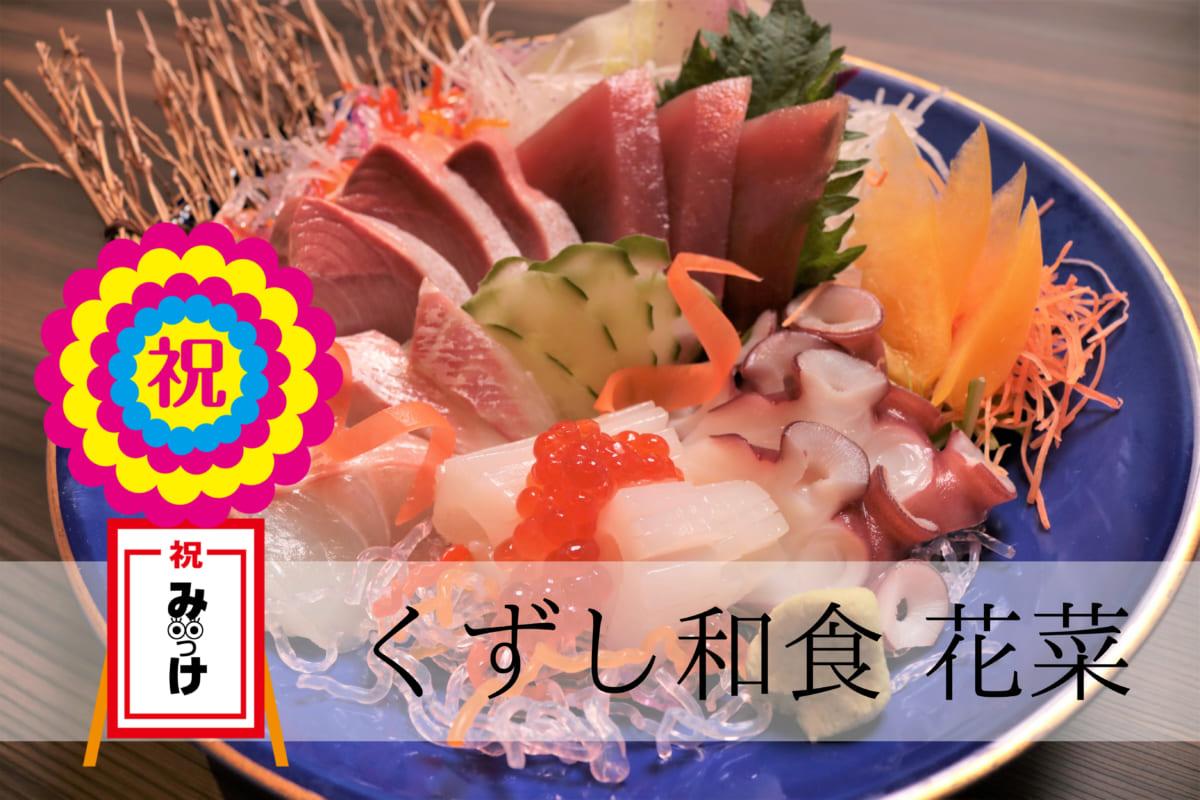 【3月OPEN】くずし和食 花菜(はなな/徳島市両国本町)和食の粋をリーズナブルに! 目にも楽しい創作和食の世界をどうぞ