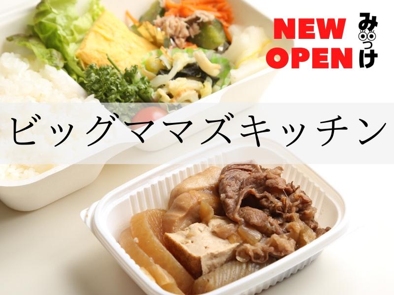【4月OPEN】ビッグママズキッチン(徳島市昭和町)忙しい平日の夜ごはんをお助け! ビッグママの手料理を食卓へ