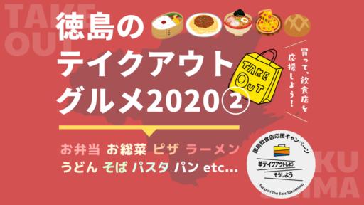 《まとめ》【最新情報更新中!】お家で楽しむお店の味♪徳島のテイクアウト グルメ2020(6/4更新)~その2~