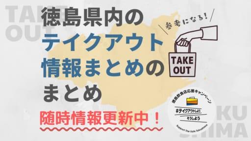 【最新情報更新中!】徳島県内の「テイクアウトまとめサイト」のまとめ(7/20/14:15更新)