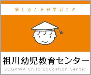 祖川幼児教育
