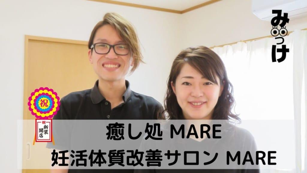 【3月OPEN】MARE(マーレ/徳島市八万町)「仕事や家事、妊活に疲れた…」そんなアナタをやさしくほぐしてくれる隠れ家サロン