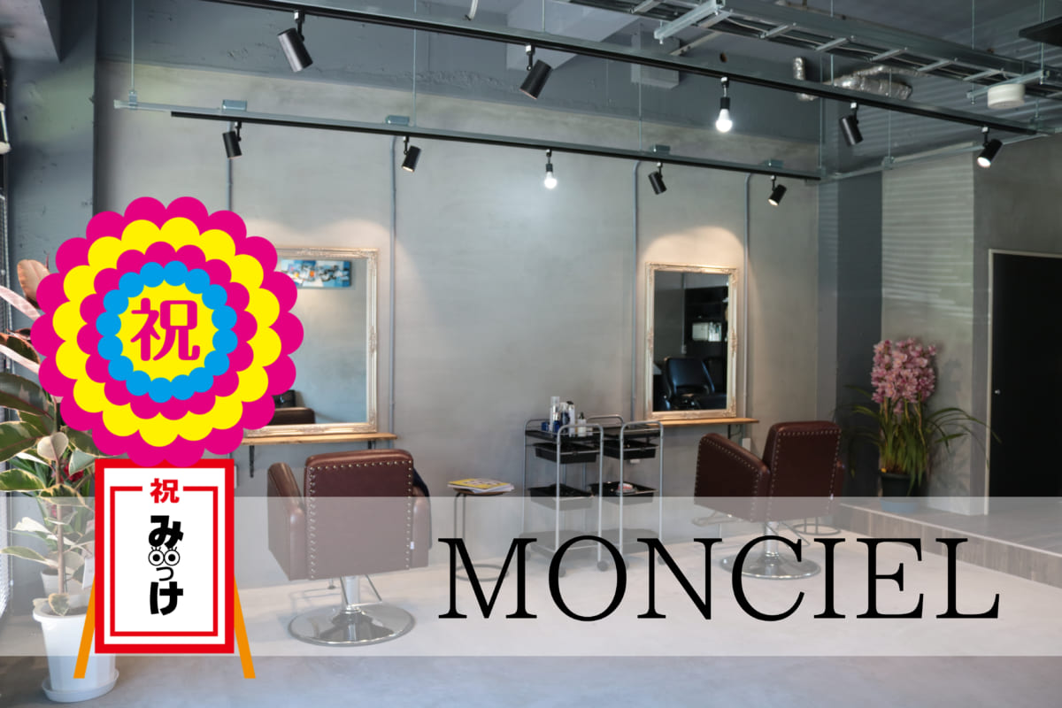 【1月OPEN】hair design MONCIEL(モンシエル)(徳島市安宅)お客さんのイメージをブラッシュアップ。 最高の仕上がりを提供