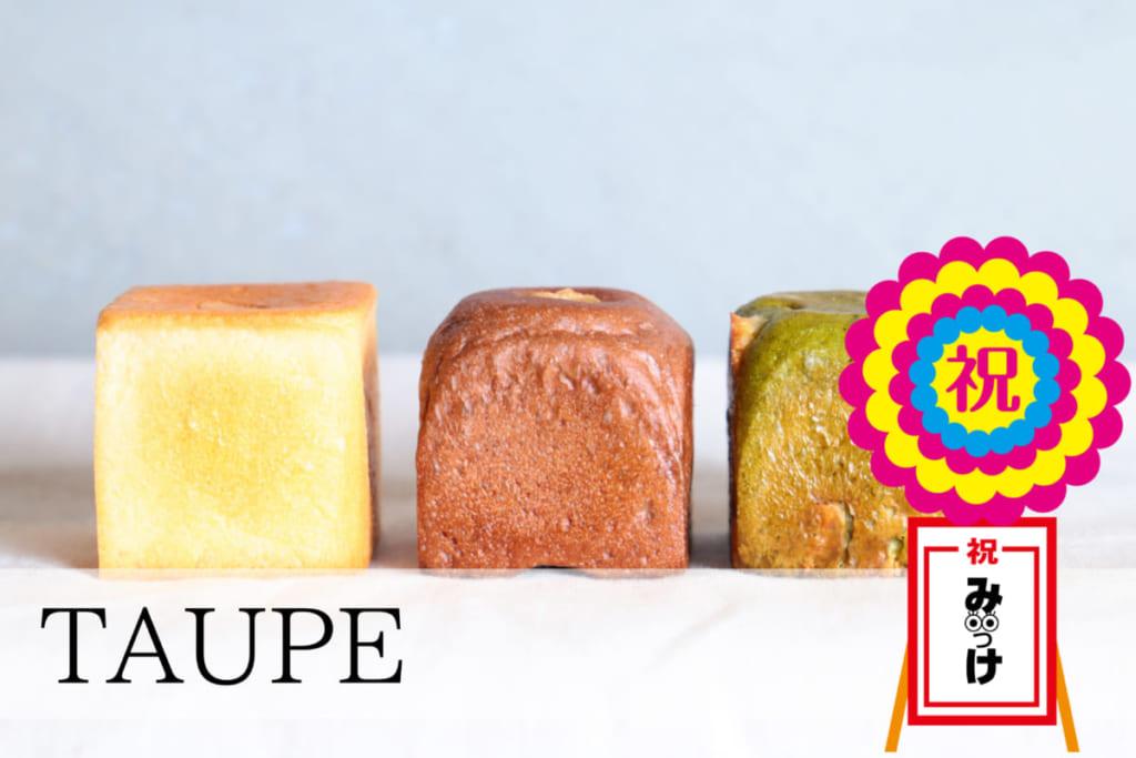 【2月OPEN】TAUPE(トープ/徳島市佐古七番町)ハイセンスなパンは、 生地を使い分けて生み出される