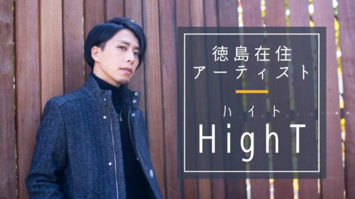 【ニューアルバム発売中!】徳島県在住アーティスト「HighT(ハイト)」さんに注目!