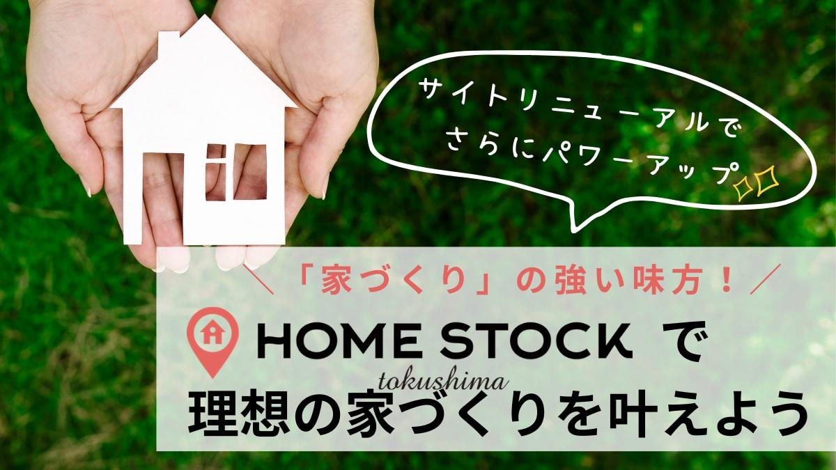 ホームストック
