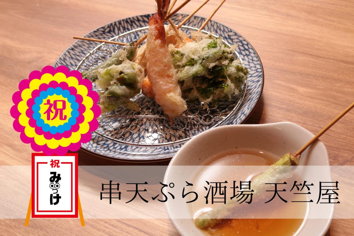 【2月OPEN】串天ぷら酒場 天竺屋(てんじくや/徳島市両国橋)驚くほど軽い食感の天ぷら!? 素材の味がダイレクトに感じられる