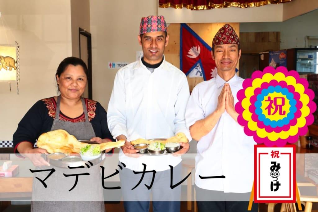 【2月OPEN】インド・ネパール料理 マデビカレー(徳島市大原町)ネパール出身シェフ自慢の満足カレー!めっちゃミトチャ(おいしい)♡