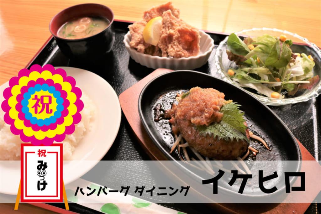 【2月OPEN】ハンバーグダイニング イケヒロ(板野郡北島町)老若男女に人気のハンバーグは、 噛む必要がないほどやわらか