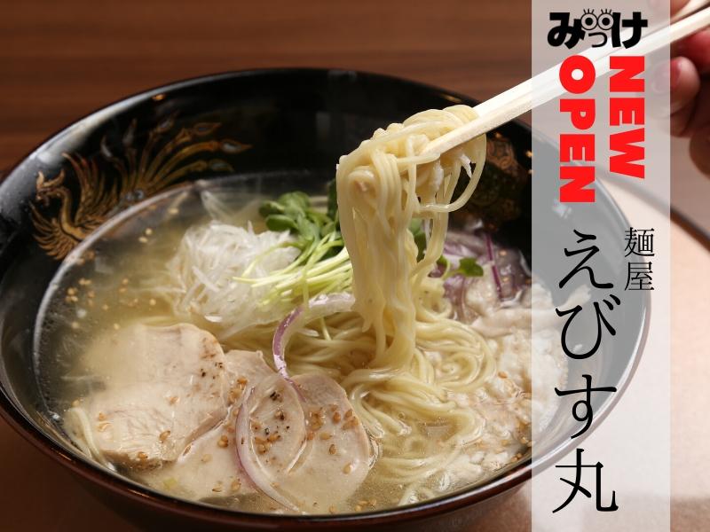 【3月OPEN】麺屋えびす丸(阿波市阿波町)完飲続出の黄金鯛スープ、今すぐすすりあげたい