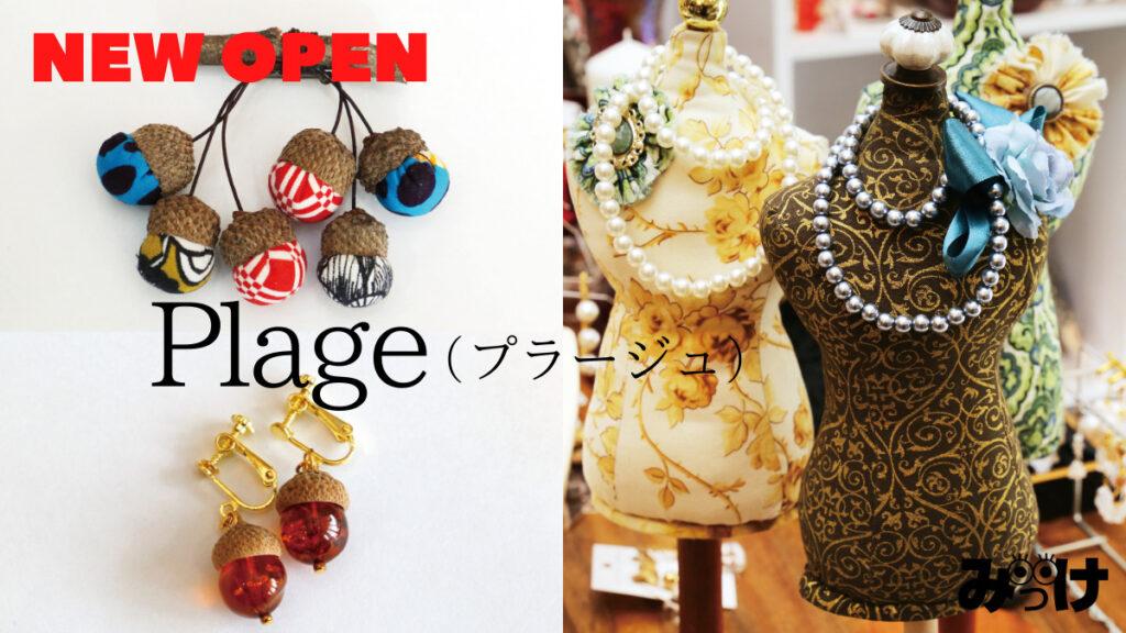 【7月OPEN】Plage(プラージュ/阿南市橘町)自分らしいアイテムを探しに、県南のハンドメイド雑貨店へ