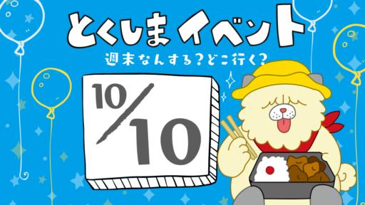 徳島イベント情報まとめ10/10~10/18 直近のイベントをアワログからお届け!
