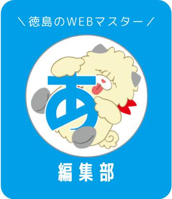 日刊あわわ編集部