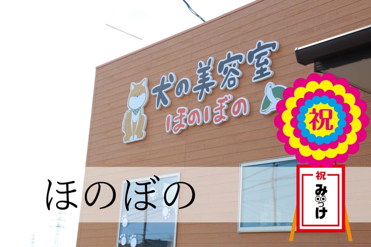 【4月OPEN】犬の美容室ほのぼの(板野郡板野町)おしゃれワンちゃんになりたいなら、トリマーにおまかせ♪