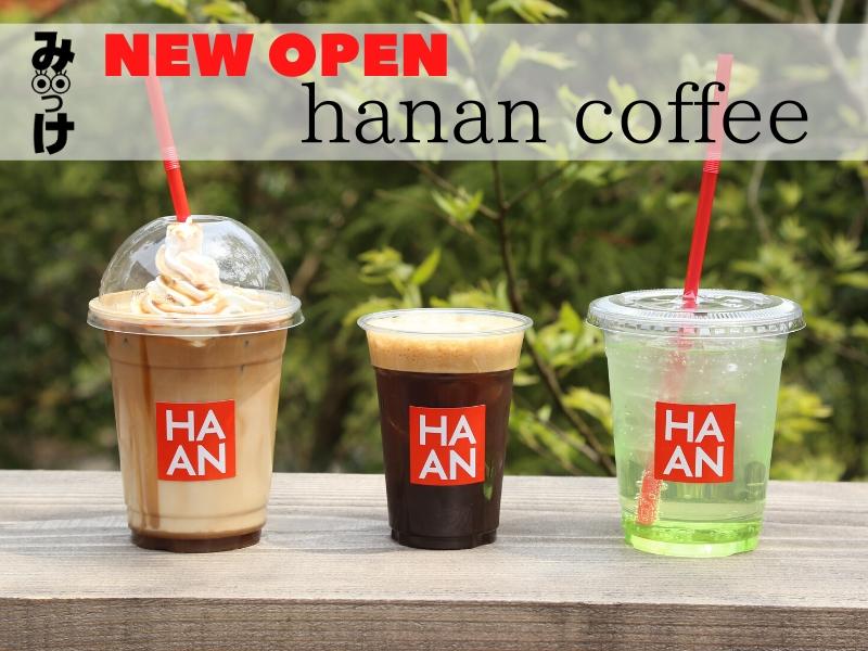 【4月OPEN】hanan coffee(ハナンコーヒー/三好市山城町)パラソルの下で飲むコーヒーは、いつもの何倍もおいしい