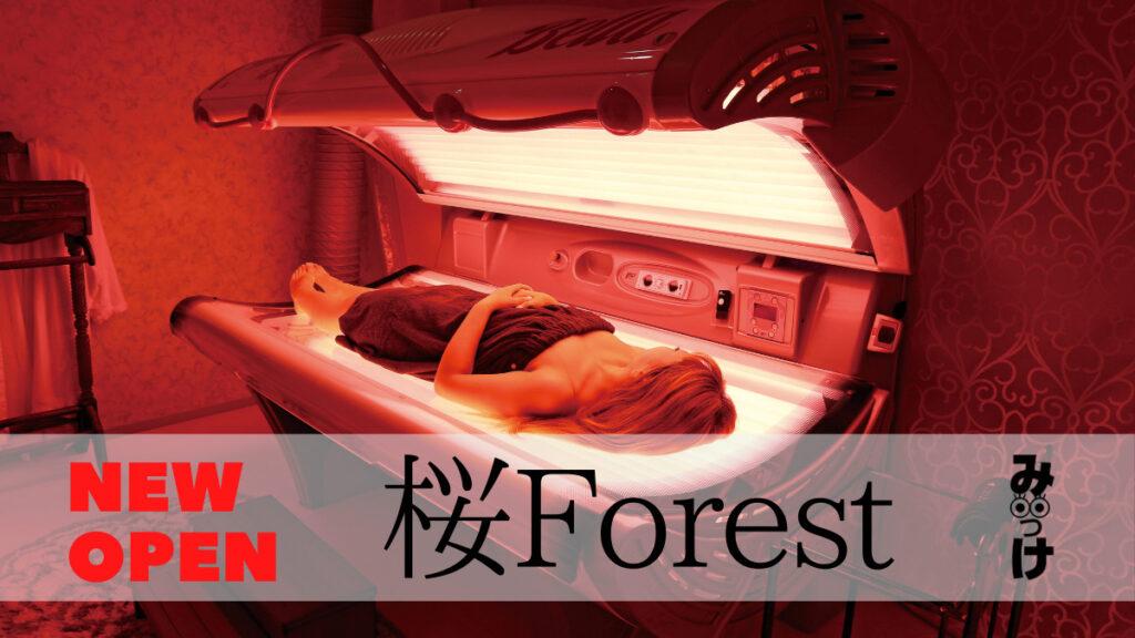 【9月OPEN】桜Forest(さくらフォレスト/徳島市住吉)寝ているだけで勝手にきれいに!? コラーゲンパワーを取り入れよう