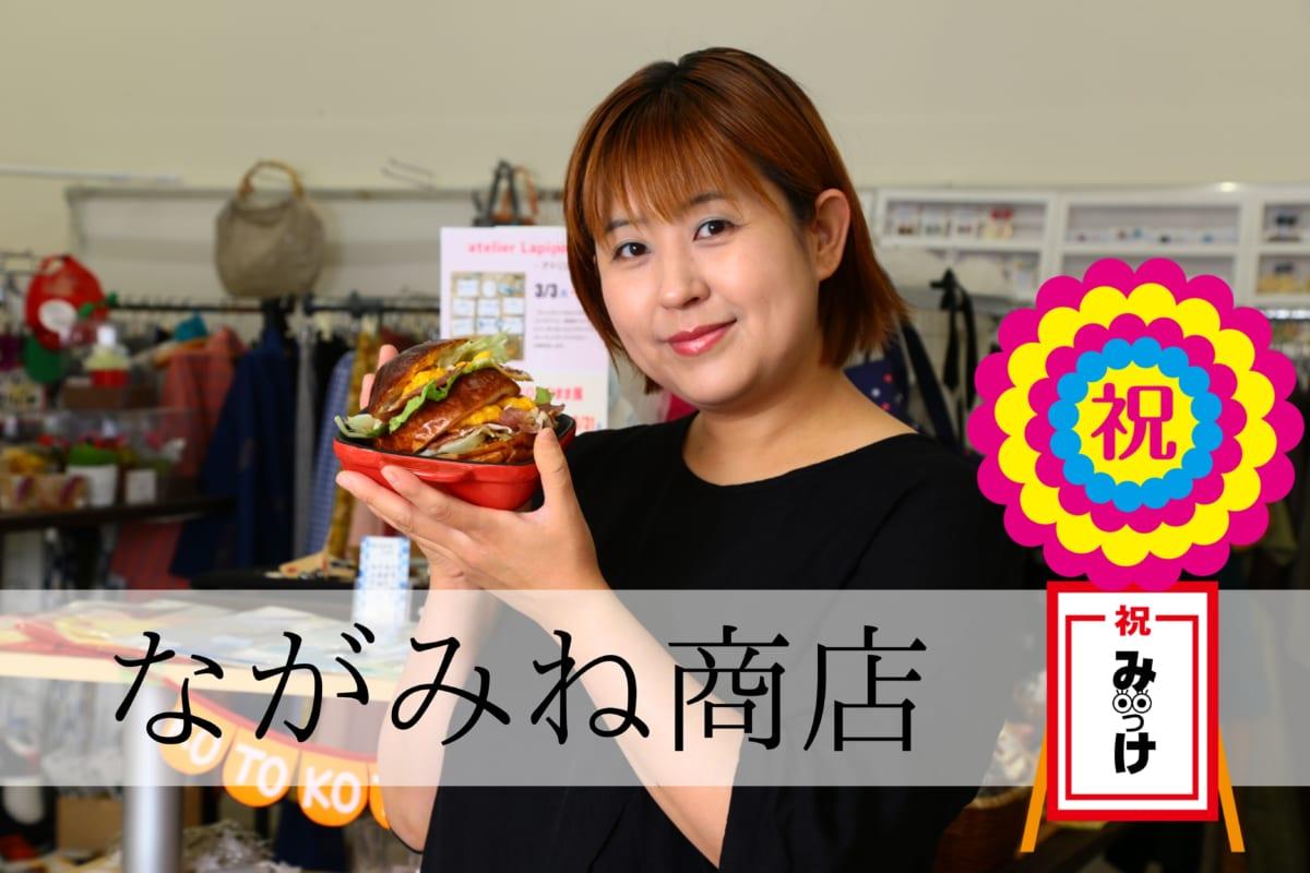 【2月RENEWAL】Cafe&BAR 雑貨のお店 ながみね商店(徳島市栄町)雑貨屋さんのカフェメニューが激アツ!テイクアウトもOK