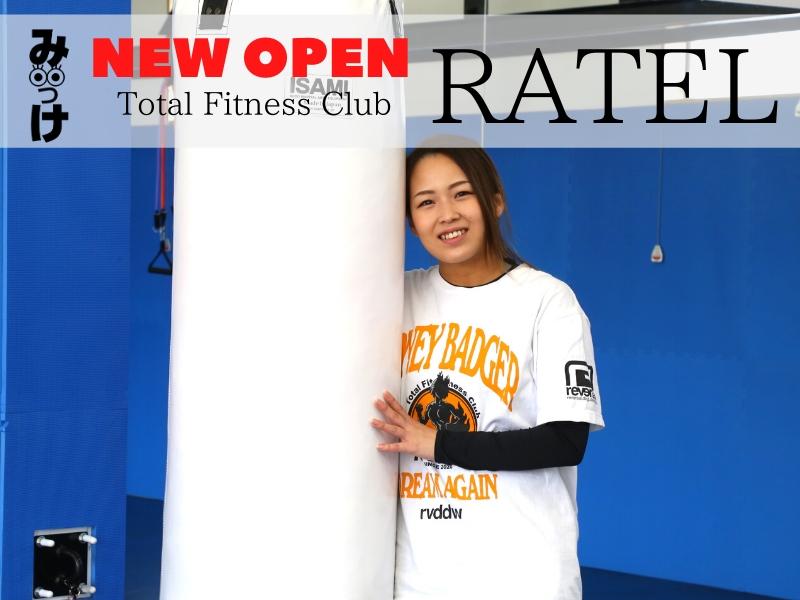 【4月OPEN】Total Fitness Club RATEL(ラーテル/美馬市脇町)ふわふわマットで多彩なレッスン。初心者のトレーニングもはかどる!