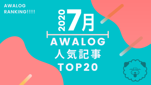 《まとめ》徳島の「今」を知る!アワログ2020年7月の人気記事ランキング20