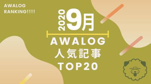 《まとめ》徳島の「イマアツ」!アワログ2020年9月の人気記事ランキング20