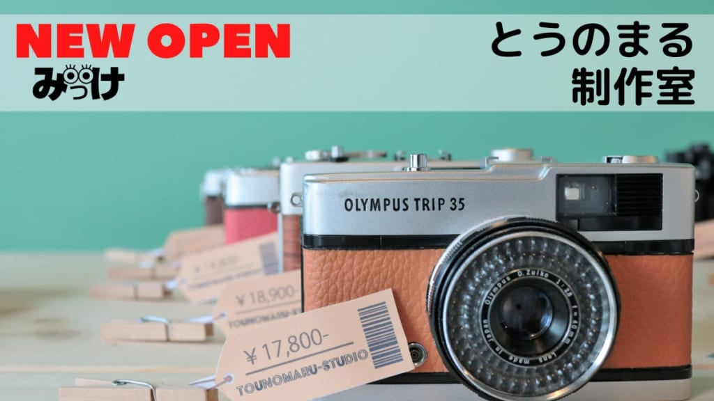 【9月OPEN】とうのまる制作室(徳島市徳島町)懐かしきフィルムカメラで魅力ある1枚を撮影しよう!