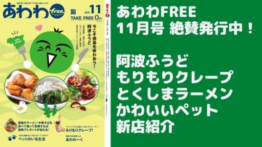 【あわわfree11月号発行!】もりもりクレープ、徳島の誇る食材キャンペーン、徳島ラーメン、かわいいペット…and more!!