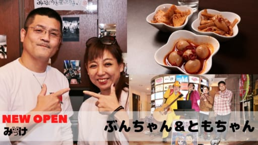 【6月OPEN】ぶんちゃん&ともちゃん(徳島市栄町)徳島の夜の街に少しでも活気を! そんな思いで営業中。