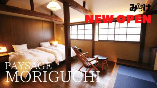 【9月OPEN】PAYSAGE MORIGUCHI(ペイサージュモリグチ/美馬市)うだつにステイ、観光をアップグレード