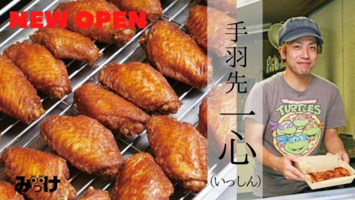 【9月OPEN】手羽先 一心(いっしん/徳島市北島田町)食欲そそる香りに誘われて。1人10本はマストかも