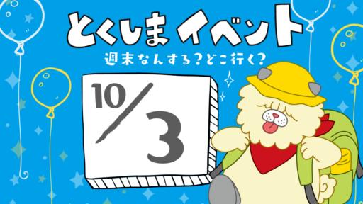 徳島イベント情報まとめ10/3~10/11 直近のイベントをアワログからお届け!