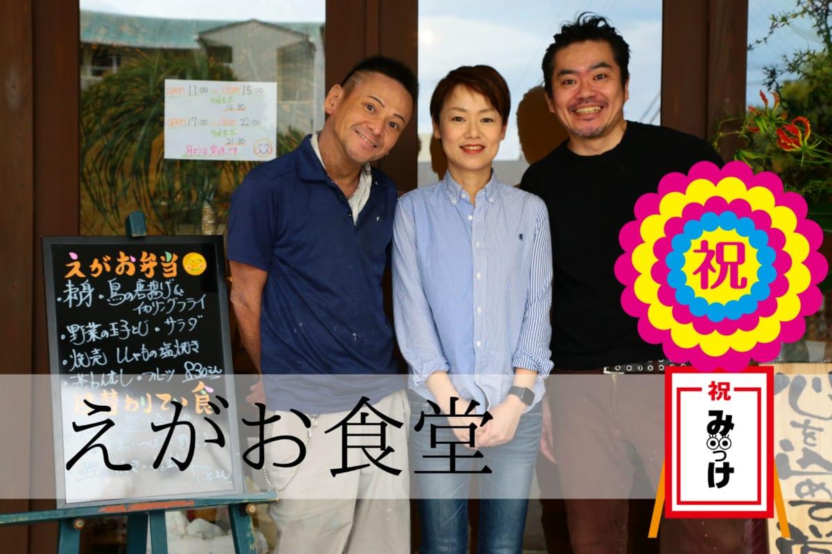 【3月OPEN】えがお食堂(徳島市山城西)腹ペコを満たす定食は、笑顔集まる食堂で