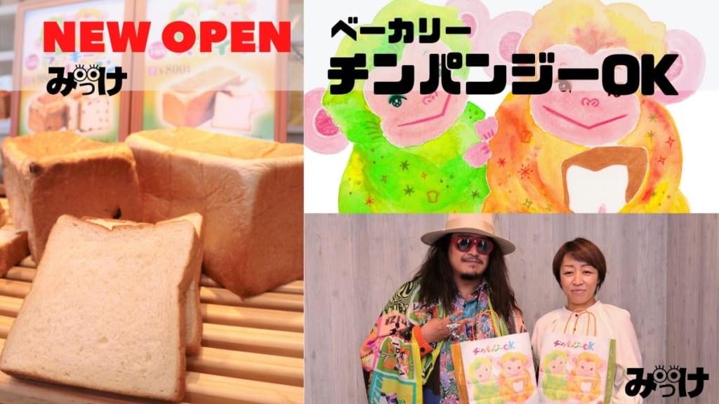 チンパンジー ok パン 新規開店 高級食パンのチンパンジーOK / 徳島・佐古
