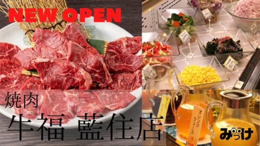 【10月OPEN】牛福 藍住店(ぎゅうふく/板野郡藍住町)ランチも食べ放題もちょっとずつ食べたいときも、どんなニーズにもはまるファミリー焼肉店