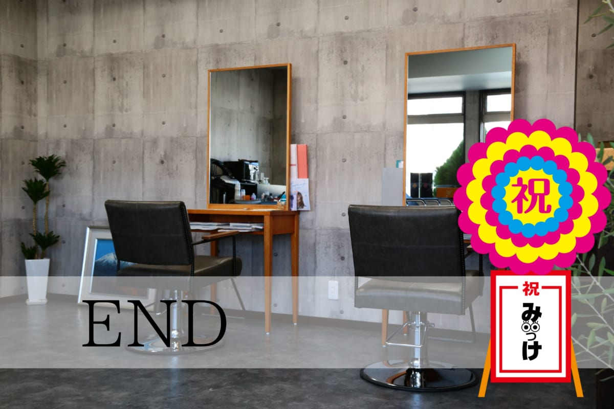 【3月OPEN】END(エンド/板野郡北島町)デザインで魅せる!最旬スタイルを叶えるヘアサロン