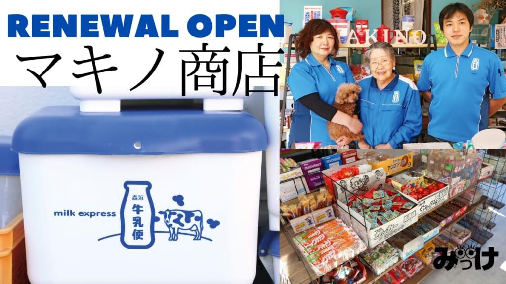 【8月RENEWAL】マキノ商店(徳島市国府町)身近さはそのままに、みんなの憩いの場がリニューアル
