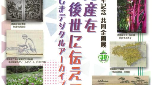 文化の森開園30周年記念 共同企画展 文化遺産を後世に伝える―とくしまデジタルアーカイブ―