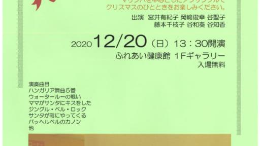 気軽にマリンバ Vol.7 クリスマスコンサート